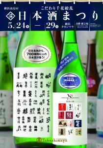 日本酒まつり
